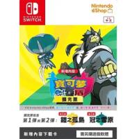 【Nintendo 任天堂】NS Switch 寶可夢 劍/盾 擴充票 實體下載卡(遊戲軟體需另購)