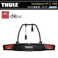 【露營趣】新店桃園 THULE 都樂 938 VeloSpace XT 2BIKE 13PIN 2台份 拖車式攜車架 腳踏車架 自行車架 單車架 置物架 旅行架
