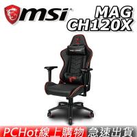 MSI 微星 MAG CH120X 龍魂電競椅 電競椅 PCHOT