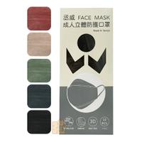 丞威 成人立體防護口罩 (單片包裝) 10入/盒 四層防護 成人口罩 立體口罩