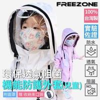 【FREEZONE】MIT台灣製環保阻菌機能 兒童款防護外套-可拆式面罩(防護衣防疫夾克/透氣防水/抗阻菌無毒)