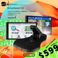 【Garmin DriveSmart 55+GARMIN原廠矽膠座】組合價限量優惠買到賺到 !BuBu車用品