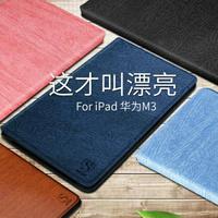 【】華為M3青春版8英寸SHT保護套10.1寸平板m5皮套8.4寸電腦PRO殼10.8