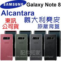 特惠出清【東訊公司貨-義大利麂皮背蓋】三星 SAMSUNG Galaxy Note 8 N950F 6.3吋 Alcantara 原廠背蓋/盒裝/保護套-ZY