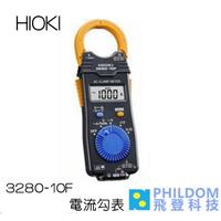 HIOKI 3280-10F 電流勾表 3280 10 (附攜帶包+測試線)