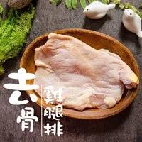 【鮮綠生活】買5送3↘去骨雞腿排190g (共8包)