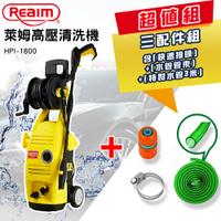 REAIM萊姆高壓清洗機-HPI-1800  送3米水管+管束+快速接頭