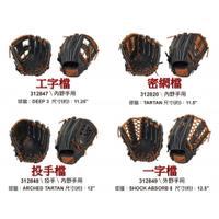 MIZUNO 美津濃 棒球手套 壘球手套 投手手套 內野手套 外野手套 棒球 壘球 內野 外野 投手 野手 接球 手套