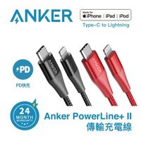 【ANKER】owerLine+II USB-C to Lightning 編織快充線 1.8M(A8652)