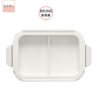 【BRUNO】鴛鴦深鍋 BOE021-SPLT-CE  陶瓷深鍋 一鍋兩用 雙味鍋 鴛鴦鍋 火鍋 電烤盤專用 原廠公司貨