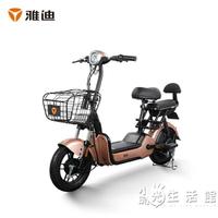 雅迪電動車新款 小王子3C版 48V電瓶車電動摩托車自行車踏板 WD 小時光生活館