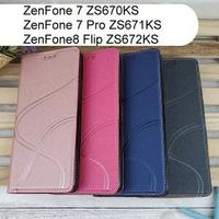 青春隱扣皮套 ASUS ZenFone 7 ZS670KS / 7 Pro ZS671KS / 8 Flip ZS672KS (6.7吋) 多夾層