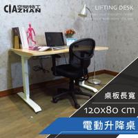 書桌 電腦桌 辦公桌 工作桌 人體工學桌 FUNTE電動升降桌小型(120x80cm) 空間特工