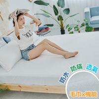 科技防蹣透氣100%防水毛巾布保潔墊(單人/雙人/加大/特大)|床包式|防蹣|透氣|SGS檢驗