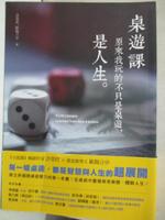 【書寶二手書T9/勵志_LBG】桌遊課:原來我玩的不只是桌遊,是人生_許榮哲, 歐陽立中