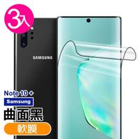三星Galaxy Note10+ 高清曲面黑全膠軟式鋼化膜手機保護貼(3入-Note10+保護貼)