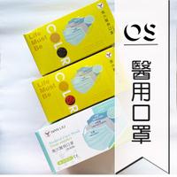 南六醫用口罩 (未滅菌) 成人口罩 兒童口罩 幼幼口罩 大人口罩 雙鋼印 MD | OS小舖
