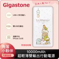 【Gigastone 立達國際】角落生物 10000mAh USB雙輸出輕薄型行動電源(角落小夥伴/支援iPhone及Android)