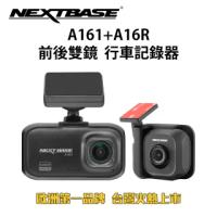 【NEXTBASE】A161+A16R 前後雙鏡行車紀錄器(Sony Starvis IMX307星光夜視 1080P)