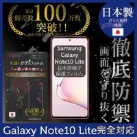 【INGENI徹底防禦】SAMSUNG Galaxy Note10 Lite 日本製玻璃保護貼 全滿版