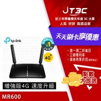 TP-Link Archer MR600 AC1200 Cat.6無線雙頻4G LTE訊號增加版網絡家用wifi路由器(分享器)