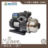 【MY.PUMP 賣泵浦】〔優惠中〕大井 TQ400B TQ400 抗菌 電子穩壓加壓機 加壓機 加壓馬達 靜音型