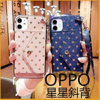星星斜背款|OPPO Reno 4z 4 Pro Reno 5 Pro 5G 可愛少女 插卡手機殼 錢包款 軟殼保護套 卡槽夾