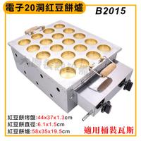 電子式20洞紅豆餅爐(適用桶裝瓦斯/附配件) B2015 紅豆餅機 車輪餅 大慶餐飲設備