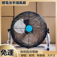 【免運】適用 牧田得偉 藍 博世 18V 大有20V 威克士綠色20V 充電鋰電池 12寸 巨型手提風扇 施工電風扇戶外