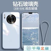 華為手機殼mate30pro手機殼mate30全包攝像頭m30新款鏡面epro玻璃5G防摔保護套【千尋之旅】