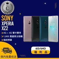 【SONY 索尼】H8296 6G/64G XPERIA XZ2 福利品手機(贈 防水袋、保護殼、玻璃保護貼)