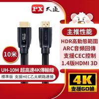 【PX 大通】★UH-10M 4K60Hz超高畫質  超高速HDMI 2.0影音傳輸認證線 10米(支援乙太網路連接)