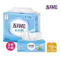 【五月花】新柔韌抽取式衛生紙(110抽x12包x6袋)