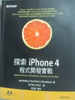 【書寶二手書T8/電腦_EZB】探索iPhone4程式開發實戰_原價580_5ad 編/譯者:邵子卿/洪沛然, Jack