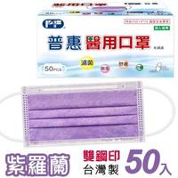 【普惠醫工】成人平面醫用口罩-紫羅蘭(50入/盒)