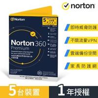 【Norton 諾頓】360專業版-5台裝置1年