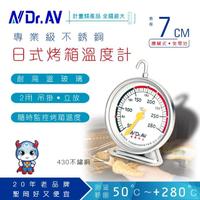【Dr.AV 聖岡科技】GM-280 日式烤箱溫度計(溫度計 烤箱)