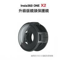 【eYe攝影】現貨 原廠配件 Insta360 One X2 升級版鏡頭保護鏡 保護蓋 鏡頭蓋 快拆 防刮 防塵