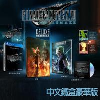 【竹科好好玩電玩】含首批特典 PS4 太空戰士7 重製版 鐵盒豪華版 典藏版 Final Fantasy VII FF7