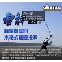【阿一釣具】免運費可議 全新 寶熊 OKUMA 雷神 遠投 釣竿 遠投竿 投竿 35號