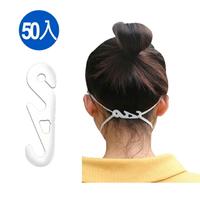 S型口罩調節減壓掛勾 50入組 加長口罩 口罩固定 口罩神器 耳朵不痛 大人小孩多種口罩適用