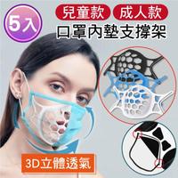 【新錸家居】3D立體矽膠內托墊口罩支架 成人/兒童任選-5入組(支撐架 口罩架 口罩隔離 防悶透氣舒適可水洗)
