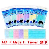 舒達率 醫用大人口罩 5入包 -藍/綠/粉/紫/黃/天青藍-雙鋼印 醫療口罩【醫康生活家】