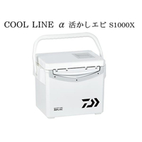 南寮釣具~DAIWA COOL LINE α 活かしエビ S1000X