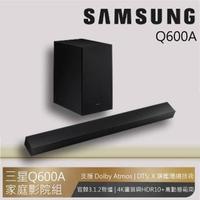 【SAMSUNG 三星】聲霸SoundBar 組合含無線超低音(Q600A 3.1.2Ch)