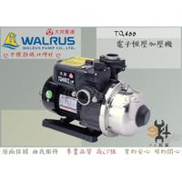 【94五金】♠限量促銷♠大井WALRUS TQ400B 電子穩壓加壓機 加壓馬達 泵浦 恆壓 TQ400