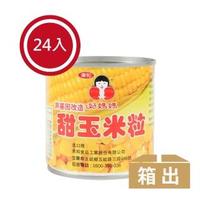 【好媽媽】玉米粒 340g/入(24入/箱)