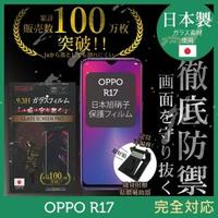 【INGENI徹底防禦】OPPO R17 日本製玻璃保護貼 非滿版