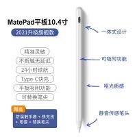 觸控筆 平板觸控筆 適用于華為matepad11平板手寫筆pro手機觸屏筆10.4寸榮耀V6 M6觸控筆M-pencil電子暢享2電容筆10.8觸摸通用『cyd5793』