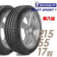 【米其林】PILOT SPORT 4 運動性能輪胎_兩入組_215/55/17(PS4)